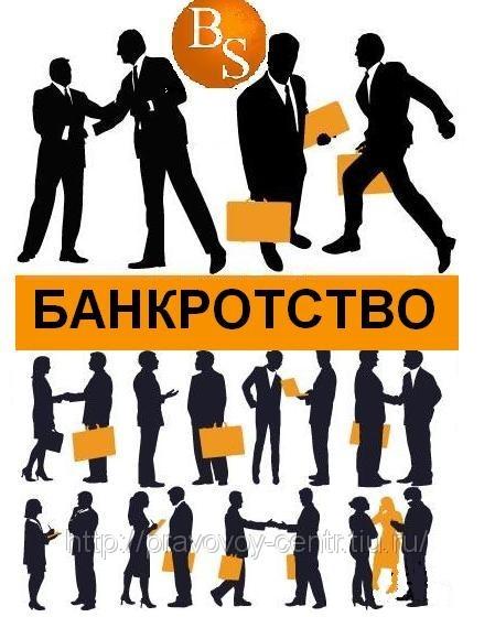 обучение на банкротство микрофинансовых организаций