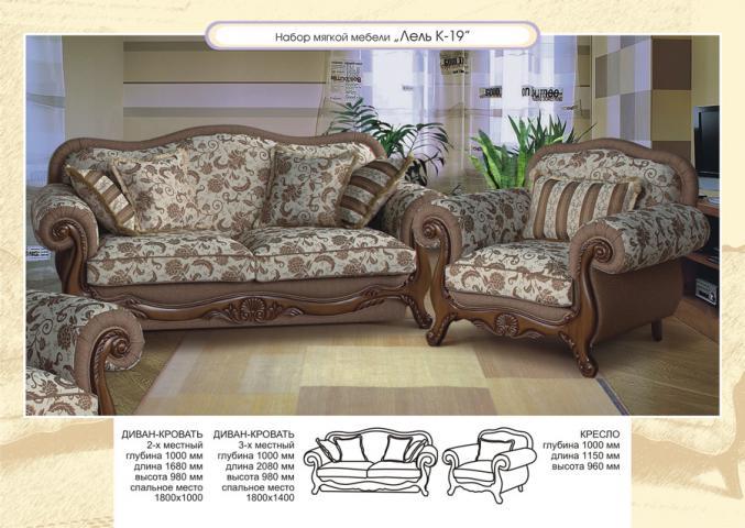 мягкая мебель мебель мастеркупить диван в краснодаре цена
