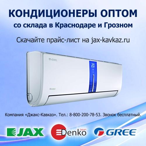 Опт сплит системы краснодар установка кондиционеров удомля